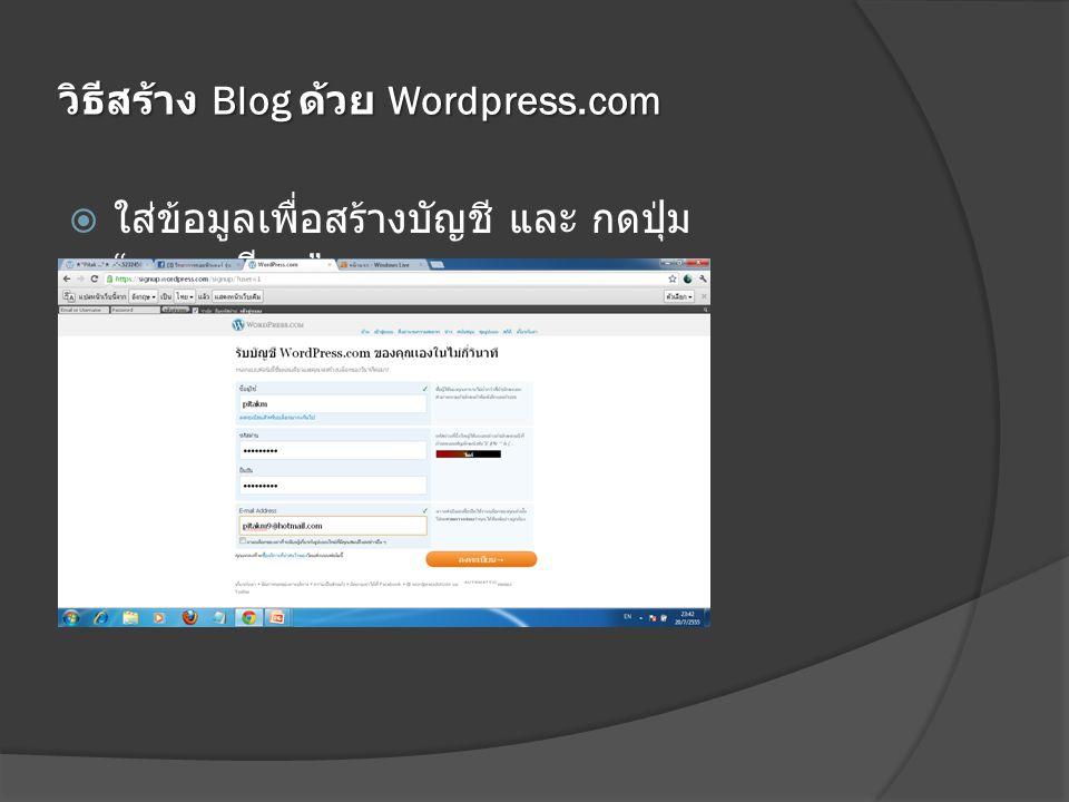 วิธีสร้าง Blog ด้วย Wordpress.com  ใส่ข้อมูลเพื่อสร้างบัญชี และ กดปุ่ม ลงทะเบียน