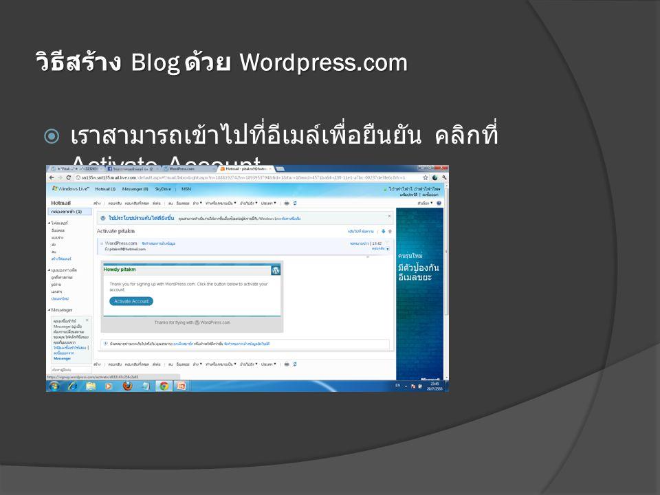 วิธีสร้าง Blog ด้วย Wordpress.com  เราสามารถเข้าไปที่อีเมล์เพื่อยืนยัน คลิกที่ Activate Account