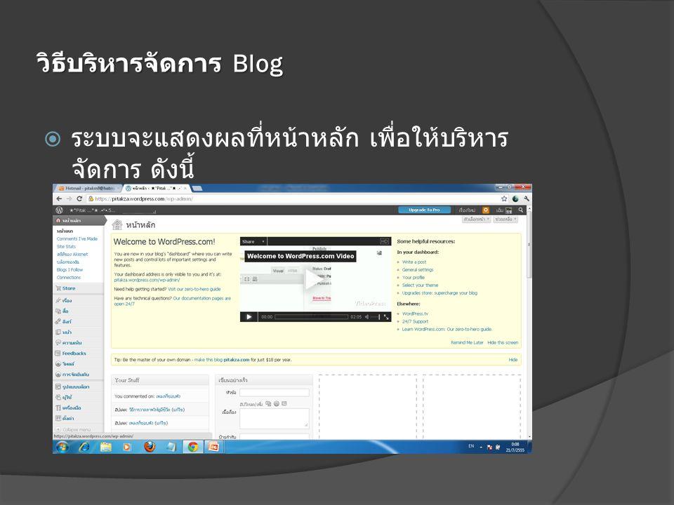 วิธีบริหารจัดการ Blog  การเปลี่ยนรูปแบบการนำเสนอหรือหน้าตา เลือก รูปแบบ blog จัดการ Themes เราสามารถเลือก รูปแบบได้เลย