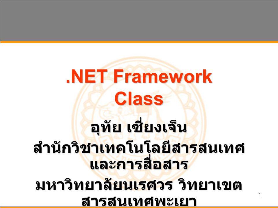 1.NET Framework Class อุทัย เซี่ยงเจ็น สำนักวิชาเทคโนโลยีสารสนเทศ และการสื่อสาร มหาวิทยาลัยนเรศวร วิทยาเขต สารสนเทศพะเยา