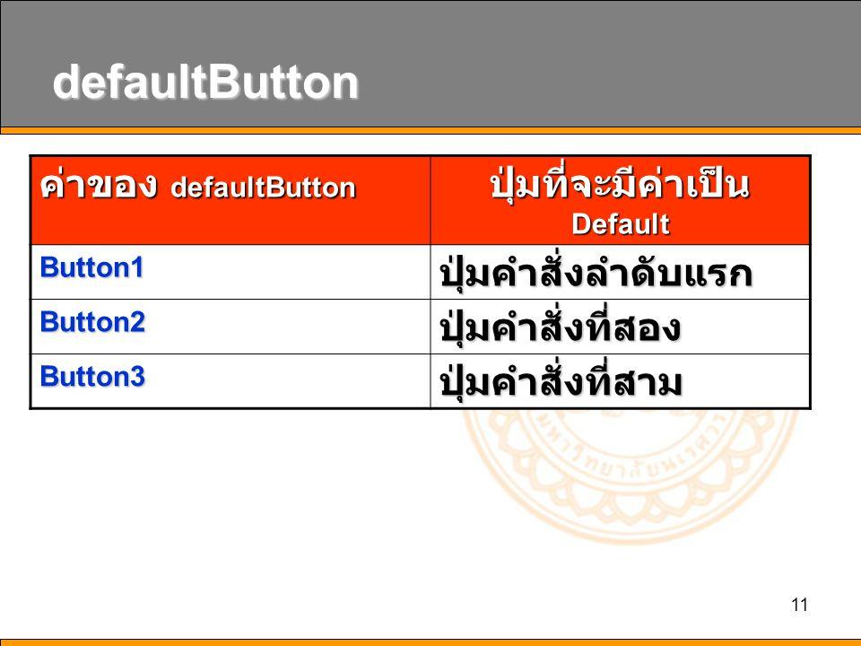 11 defaultButton ค่าของ defaultButton ปุ่มที่จะมีค่าเป็น Default Button1ปุ่มคำสั่งลำดับแรก Button2ปุ่มคำสั่งที่สอง Button3ปุ่มคำสั่งที่สาม