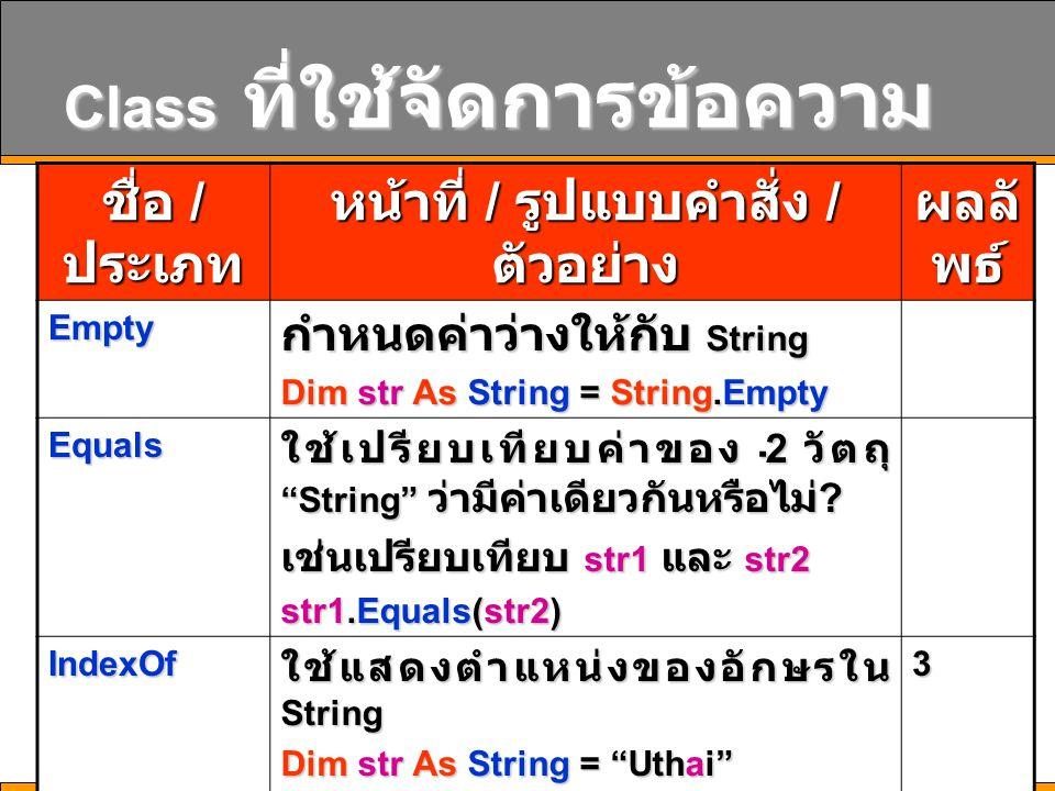 15 Class ที่ใช้จัดการข้อความ ชื่อ / ประเภท หน้าที่ / รูปแบบคำสั่ง / ตัวอย่าง ผลลั พธ์ Empty กำหนดค่าว่างให้กับ String Dim str As String = String.Empty