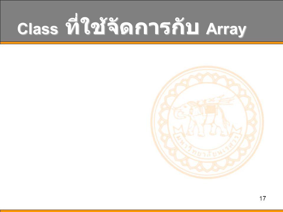 17 Class ที่ใช้จัดการกับ Array