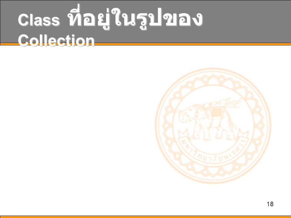 18 Class ที่อยู่ในรูปของ Collection