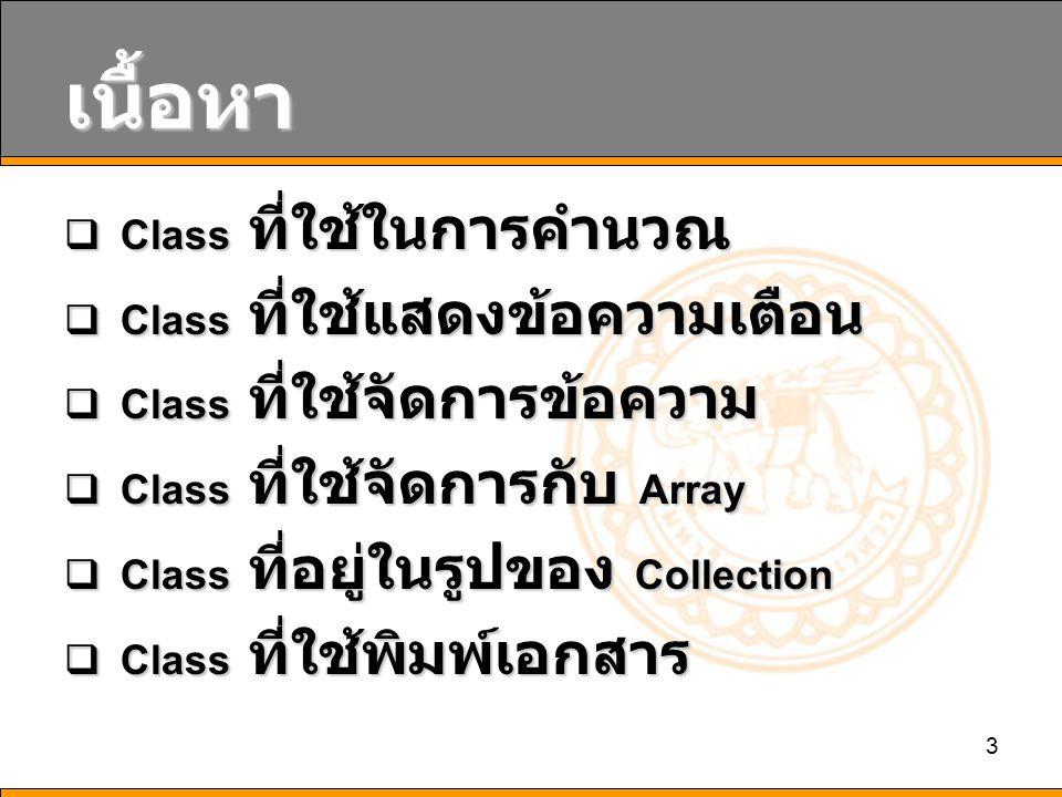 3 เนื้อหา  Class ที่ใช้ในการคำนวณ  Class ที่ใช้แสดงข้อความเตือน  Class ที่ใช้จัดการข้อความ  Class ที่ใช้จัดการกับ Array  Class ที่อยู่ในรูปของ Collection  Class ที่ใช้พิมพ์เอกสาร