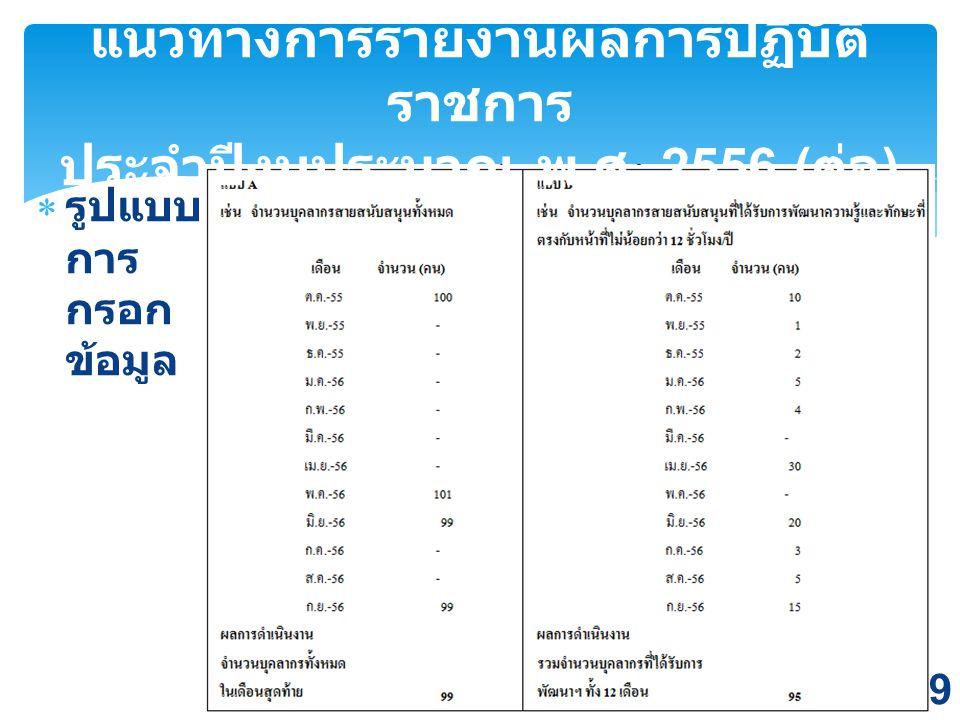  รูปแบบ การ กรอก ข้อมูล แนวทางการรายงานผลการปฏิบัติ ราชการ ประจำปีงบประมาณ พ. ศ. 2556 ( ต่อ ) 9