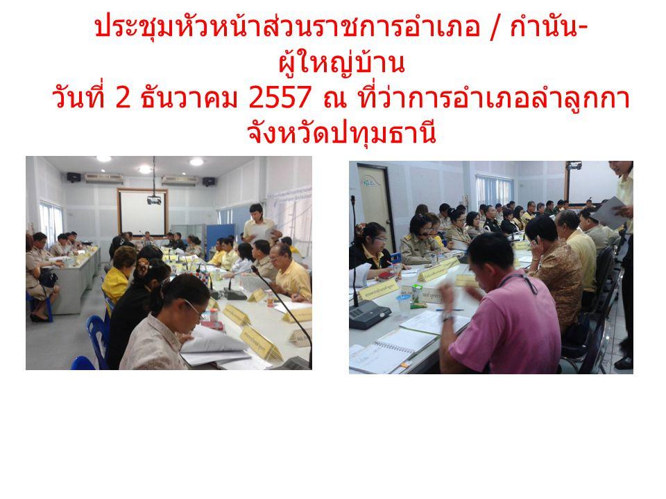 ประชุมหัวหน้าส่วนราชการอำเภอ / กำนัน - ผู้ใหญ่บ้าน วันที่ 2 ธันวาคม 2557 ณ ที่ว่าการอำเภอลำลูกกา จังหวัดปทุมธานี