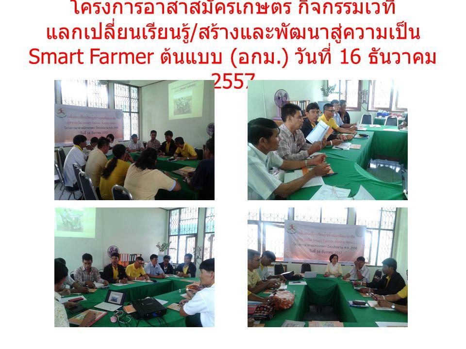 โครงการอาสาสมัครเกษตร กิจกรรมเวที แลกเปลี่ยนเรียนรู้ / สร้างและพัฒนาสู่ความเป็น Smart Farmer ต้นแบบ ( อกม.) วันที่ 16 ธันวาคม 2557