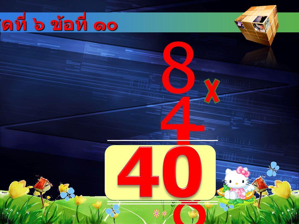 ชุดที่ ๖ ข้อที่ ๙ 9191 4949