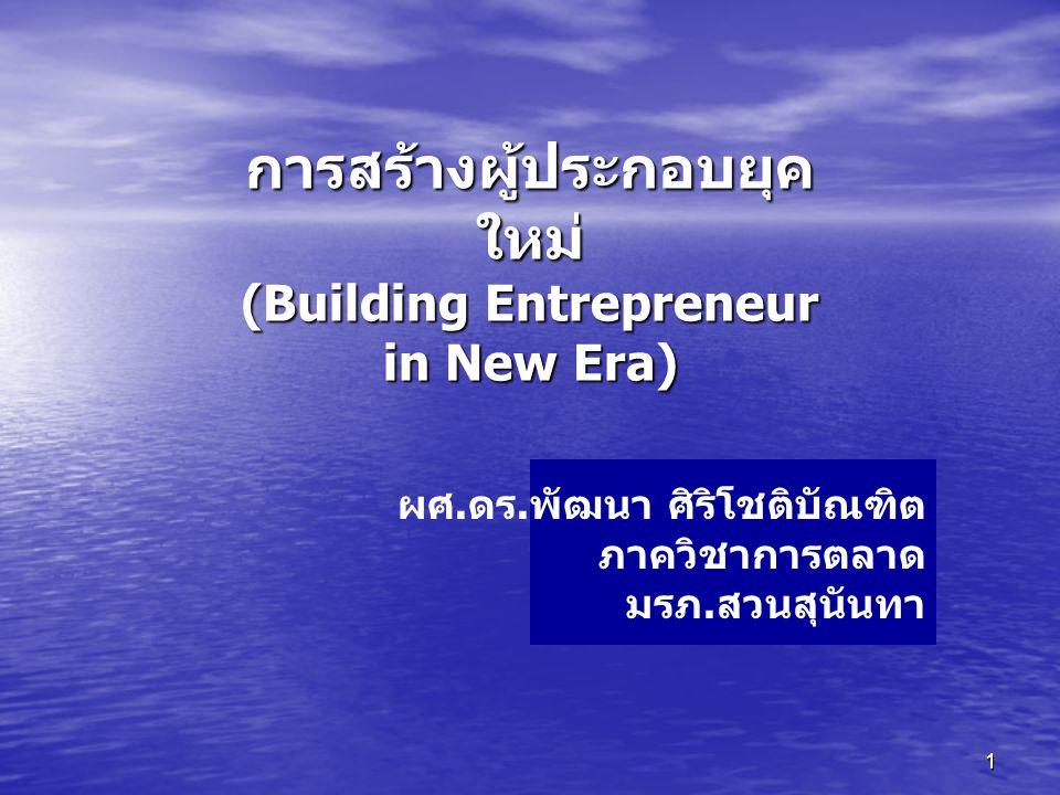 1 การสร้างผู้ประกอบยุค ใหม่ (Building Entrepreneur in New Era) ผศ.