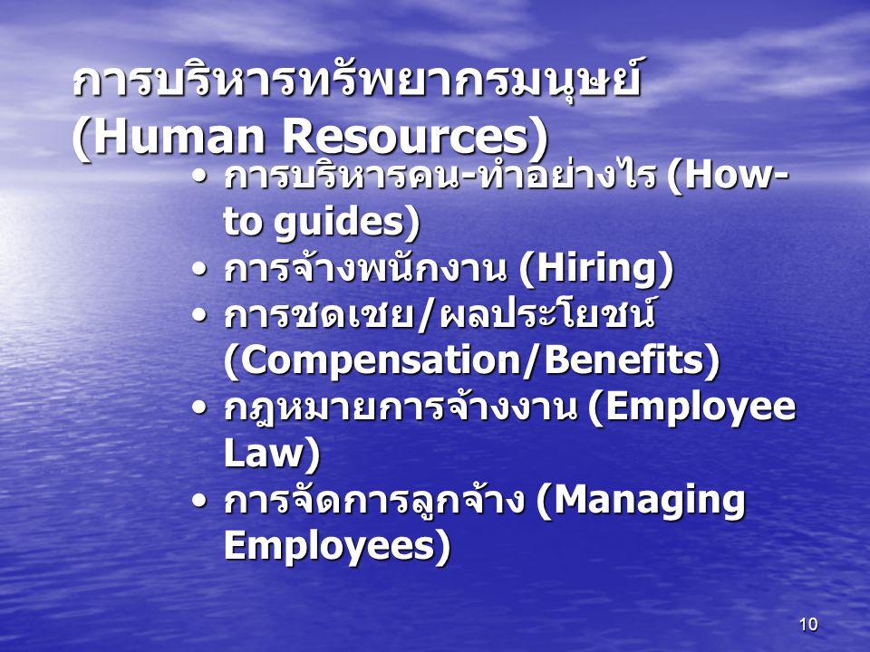 10 การบริหารคน - ทำอย่างไร (How- to guides) การบริหารคน - ทำอย่างไร (How- to guides) การจ้างพนักงาน (Hiring) การจ้างพนักงาน (Hiring) การชดเชย / ผลประโยชน์ (Compensation/Benefits) การชดเชย / ผลประโยชน์ (Compensation/Benefits) กฎหมายการจ้างงาน (Employee Law) กฎหมายการจ้างงาน (Employee Law) การจัดการลูกจ้าง (Managing Employees) การจัดการลูกจ้าง (Managing Employees) การบริหารทรัพยากรมนุษย์ (Human Resources)