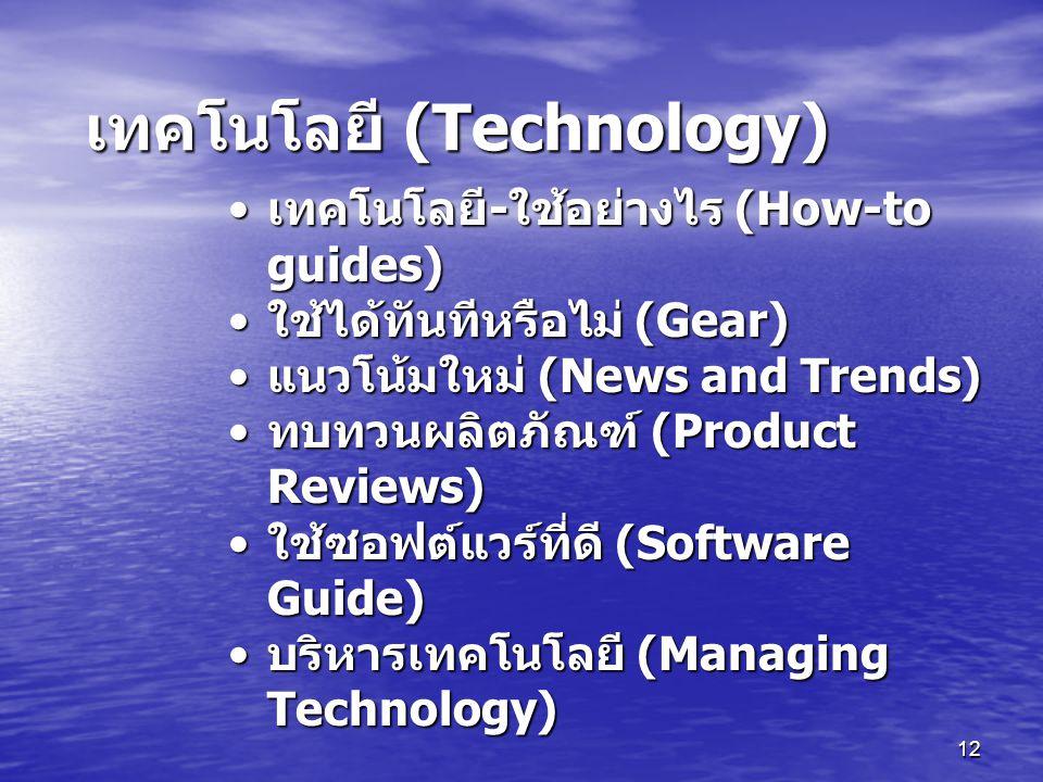 12 เทคโนโลยี - ใช้อย่างไร (How-to guides) เทคโนโลยี - ใช้อย่างไร (How-to guides) ใช้ได้ทันทีหรือไม่ (Gear) ใช้ได้ทันทีหรือไม่ (Gear) แนวโน้มใหม่ (News and Trends) แนวโน้มใหม่ (News and Trends) ทบทวนผลิตภัณฑ์ (Product Reviews) ทบทวนผลิตภัณฑ์ (Product Reviews) ใช้ซอฟต์แวร์ที่ดี (Software Guide) ใช้ซอฟต์แวร์ที่ดี (Software Guide) บริหารเทคโนโลยี (Managing Technology) บริหารเทคโนโลยี (Managing Technology) เทคโนโลยี (Technology)