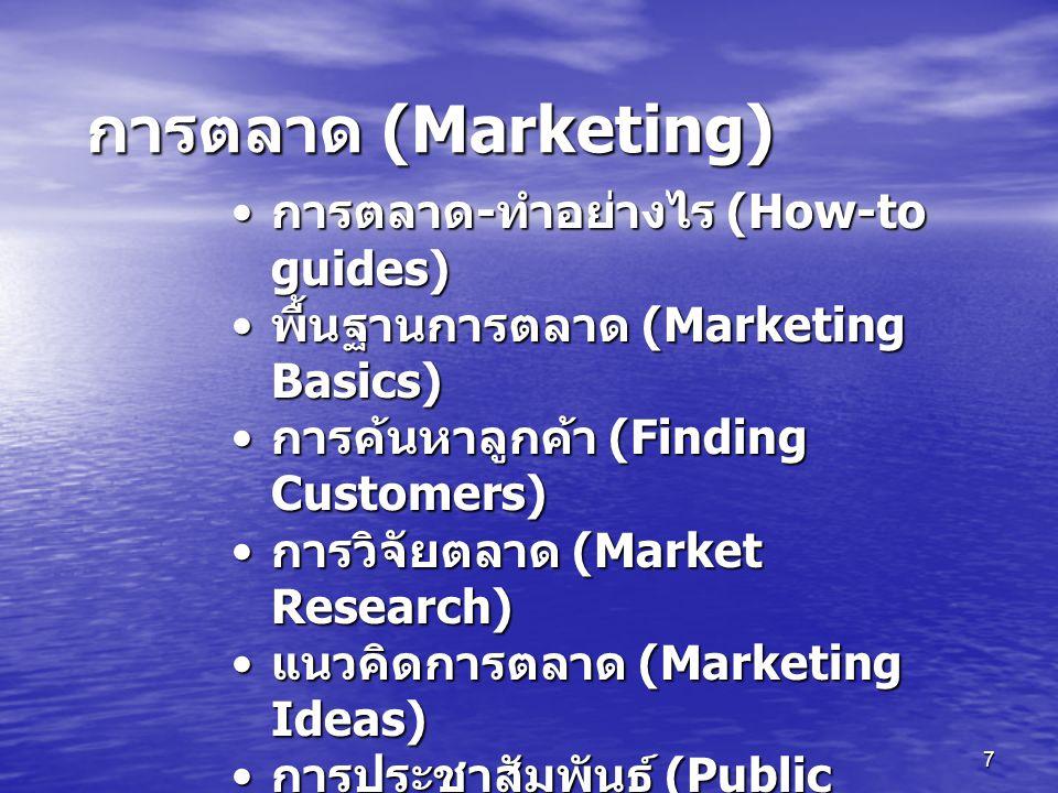 7 การตลาด - ทำอย่างไร (How-to guides) การตลาด - ทำอย่างไร (How-to guides) พื้นฐานการตลาด (Marketing Basics) พื้นฐานการตลาด (Marketing Basics) การค้นหาลูกค้า (Finding Customers) การค้นหาลูกค้า (Finding Customers) การวิจัยตลาด (Market Research) การวิจัยตลาด (Market Research) แนวคิดการตลาด (Marketing Ideas) แนวคิดการตลาด (Marketing Ideas) การประชาสัมพันธ์ (Public Relations) การประชาสัมพันธ์ (Public Relations) การตลาดออนไลน์ (Online Marketing) การตลาดออนไลน์ (Online Marketing) การตลาด (Marketing)