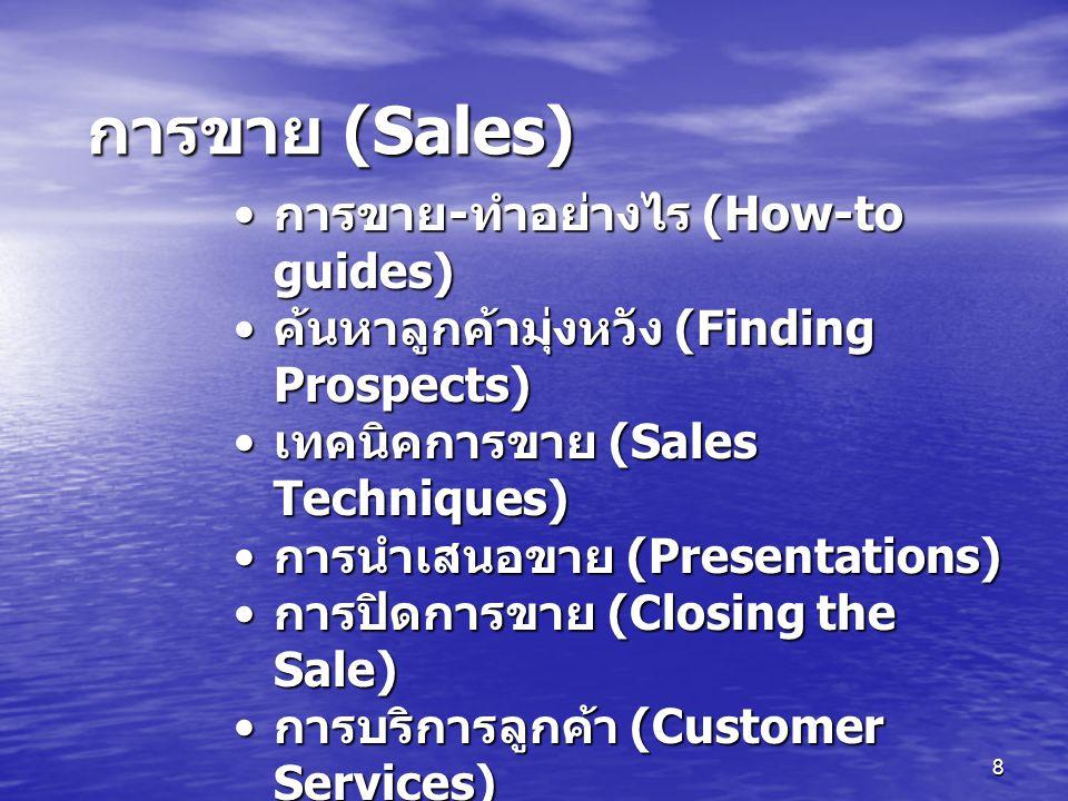8 การขาย - ทำอย่างไร (How-to guides) การขาย - ทำอย่างไร (How-to guides) ค้นหาลูกค้ามุ่งหวัง (Finding Prospects) ค้นหาลูกค้ามุ่งหวัง (Finding Prospects) เทคนิคการขาย (Sales Techniques) เทคนิคการขาย (Sales Techniques) การนำเสนอขาย (Presentations) การนำเสนอขาย (Presentations) การปิดการขาย (Closing the Sale) การปิดการขาย (Closing the Sale) การบริการลูกค้า (Customer Services) การบริการลูกค้า (Customer Services) การขาย (Sales)