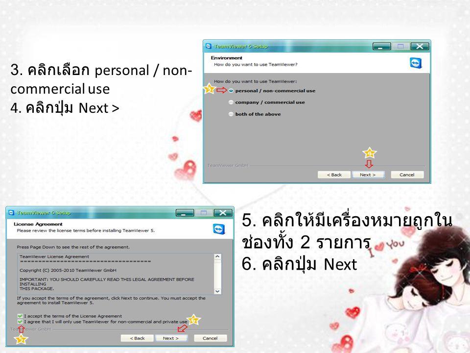 3. คลิกเลือก personal / non- commercial use 4. คลิกปุ่ม Next > 5. คลิกให้มีเครื่องหมายถูกใน ช่องทั้ง 2 รายการ 6. คลิกปุ่ม Next