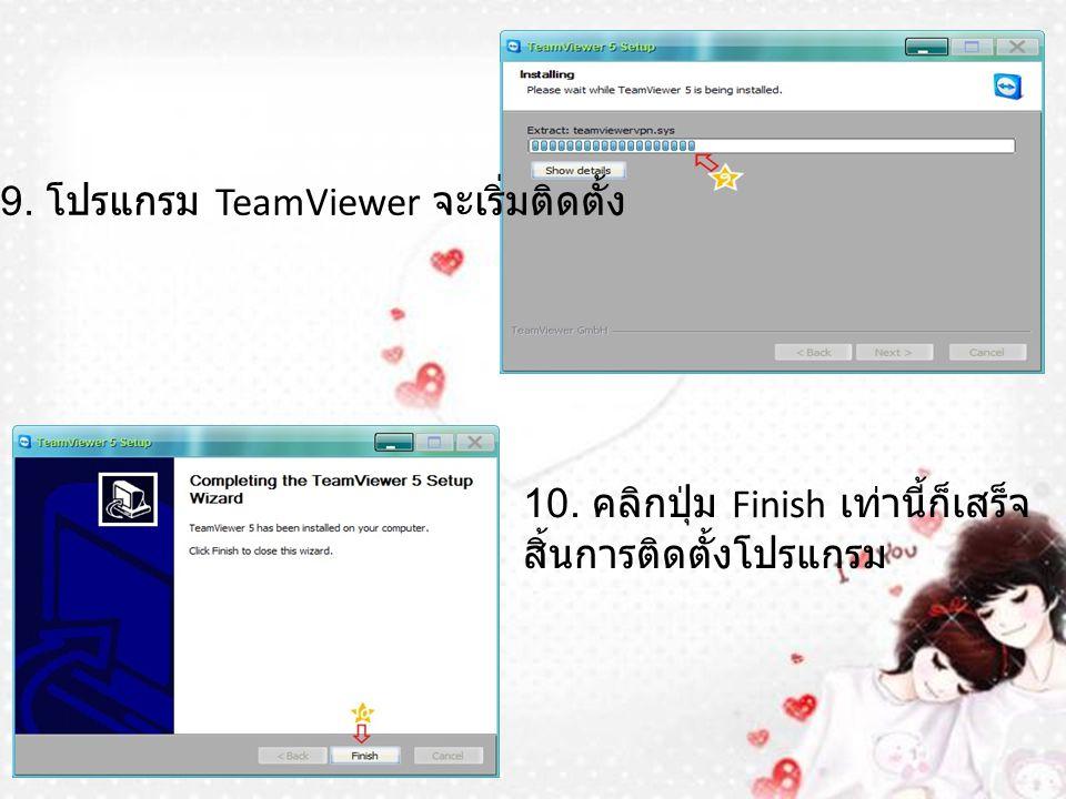 9. โปรแกรม TeamViewer จะเริ่มติดตั้ง 10. คลิกปุ่ม Finish เท่านี้ก็เสร็จ สิ้นการติดตั้งโปรแกรม