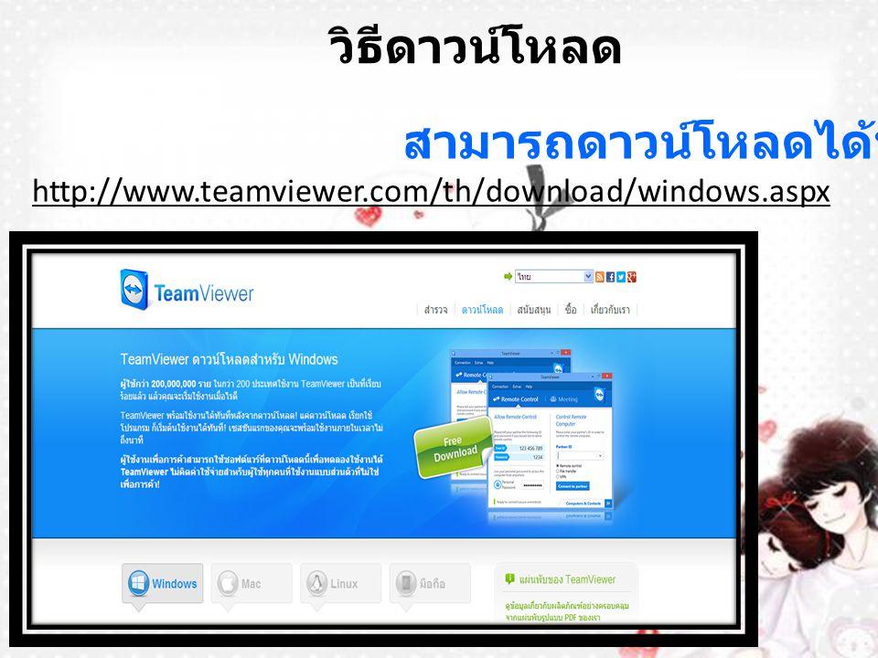 วิธีดาวน์โหลด สามารถดาวน์โหลดได้ที่ http://www.teamviewer.com/th/download/windows.aspx