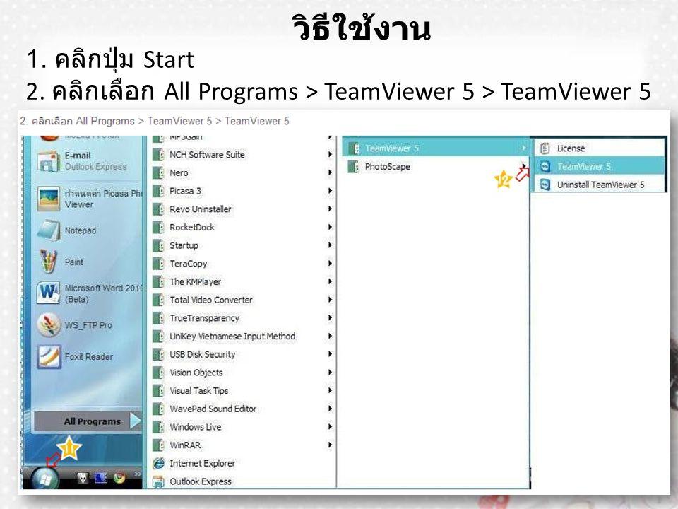 1. คลิกปุ่ม Start 2. คลิกเลือก All Programs > TeamViewer 5 > TeamViewer 5 วิธีใช้งาน
