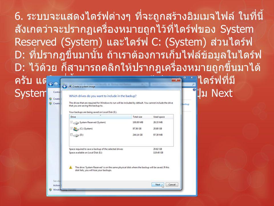 6. ระบบจะแสดงไดร์ฟต่างๆ ที่จะถูกสร้างอิมเมจไฟล์ ในที่นี้ สังเกตว่าจะปรากฏเครื่องหมายถูกไว้ที่ไดร์ฟของ System Reserved (System) และไดร์ฟ C: (System) ส่