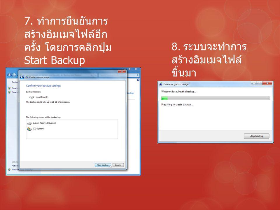 7. ทำการยืนยันการ สร้างอิมเมจไฟล์อีก ครั้ง โดยการคลิกปุ่ม Start Backup 8.