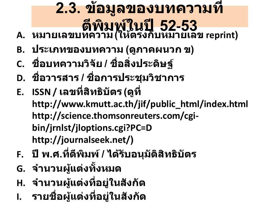 2. 3. ข้อมูลของบทความที่ ตีพิมพ์ในปี 52-53 A. หมายเลขบทความ ( ให้ตรงกับหมายเลข reprint) B.