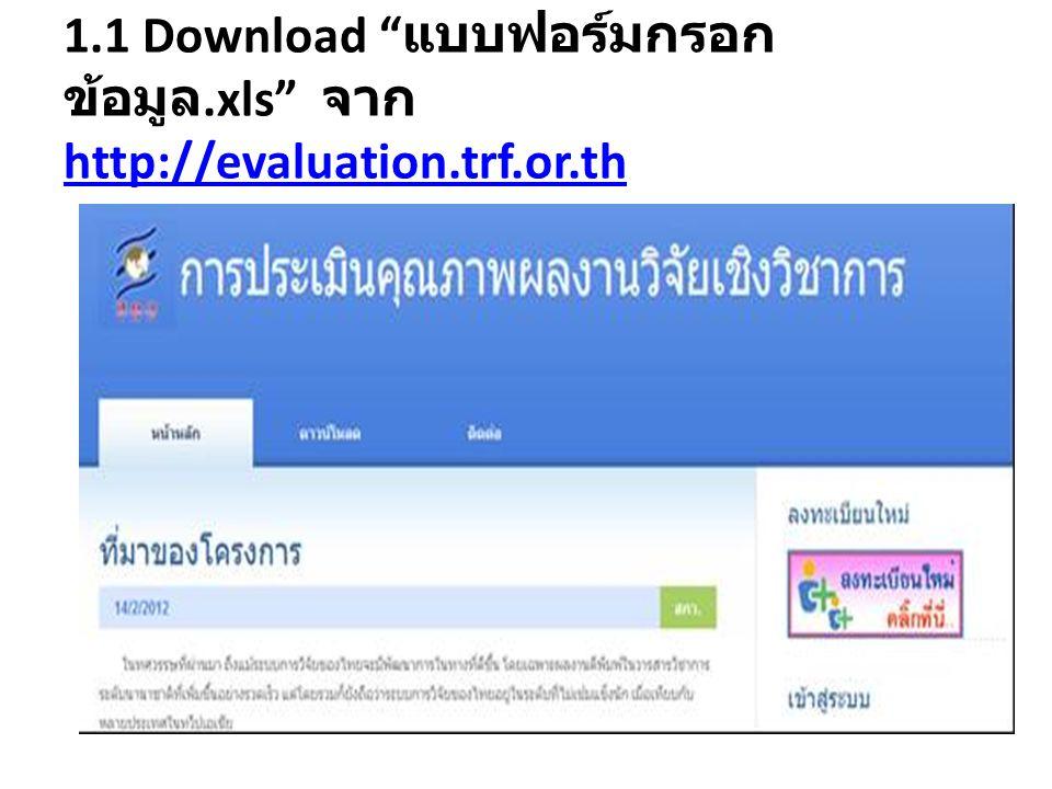 1.1 Download แบบฟอร์มกรอก ข้อมูล.xls จาก http://evaluation.trf.or.th http://evaluation.trf.or.th