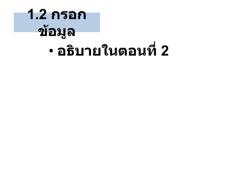 2.3. ข้อมูลของบทความที่ ตีพิมพ์ในปี 52-53 A. หมายเลขบทความ ( ให้ตรงกับหมายเลข reprint) B.