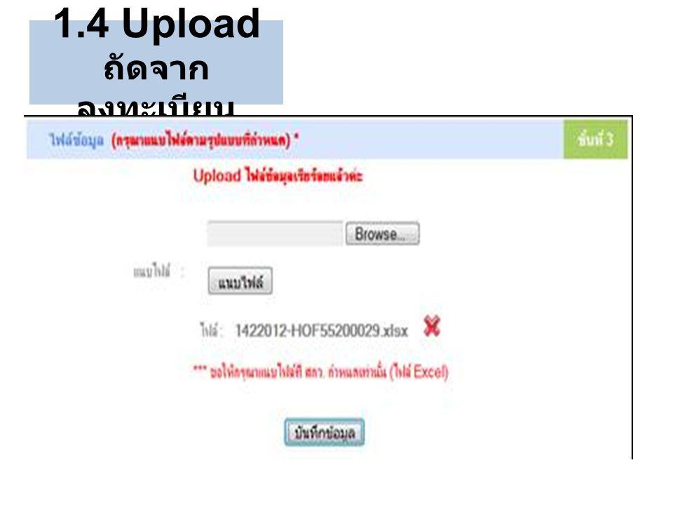 1.4 Upload ถัดจาก ลงทะเบียน