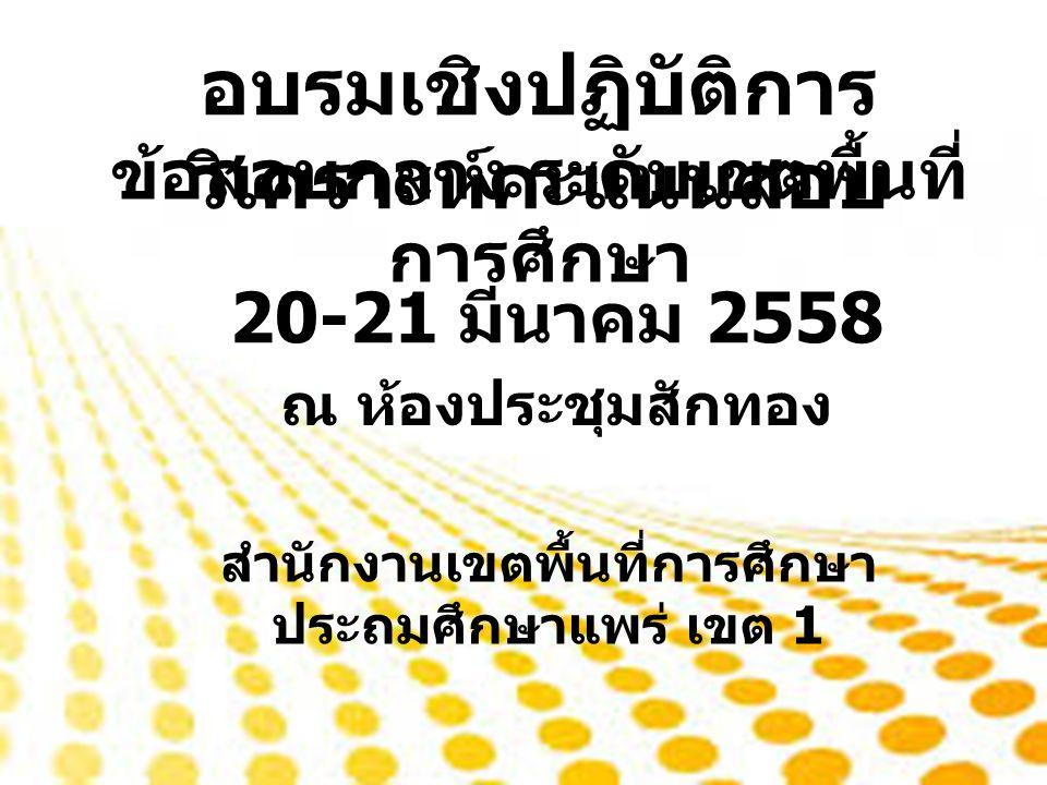อบรมเชิงปฏิบัติการ วิเคราะห์คะแนนสอบ ข้อสอบกลาง ระดับเขตพื้นที่ การศึกษา 20-21 มีนาคม 2558 ณ ห้องประชุมสักทอง สำนักงานเขตพื้นที่การศึกษา ประถมศึกษาแพร่ เขต 1