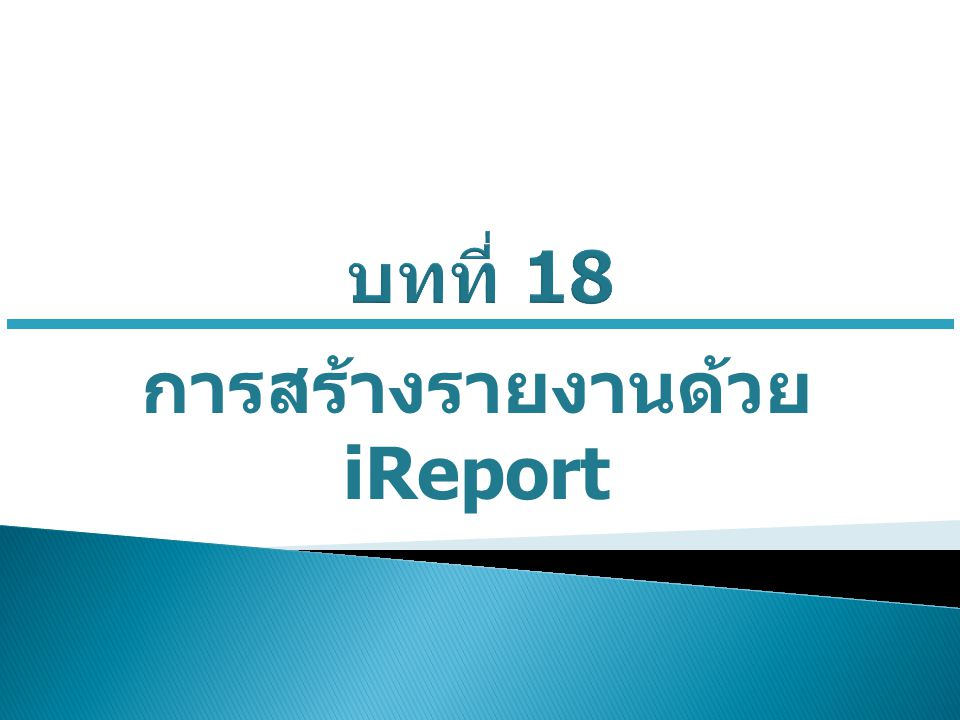  การสร้างรายงาน iReport เพื่อนำเสนอข้อมูลที่จัดเก็บใน ฐานข้อมูลด้วยภาษา Java เริ่มจากดาวน์โหลดได้ที่ http://jasperforge.org/jasperreports http://jasperforge.org/jasperreports  จากนั้นติดตั้ง iReport Plugin และ jasperReports Library โดยที่  iReport Plugin เป็นชุดของไฟล์ที่เป็นตัวติดตั้งเพิ่มเติม ให้กับโปรแกรม NetBeans เพื่อติดต่อหรือเรียกใช้โปรแกรม iReport ออกแบบ รายงาน  jasperReports Library เป็นชุดของคลาสที่มีไว้เรียกใช้ ร่วมกับการเขียนโปรแกรม โดยใช้ jasperReports เพื่อแสดงรายงานผ่านโปรแกรมที่ เขียนด้วย NetBeans  ดังนั้น ไฟล์ที่ต้องดาวน์โหลดและติดตั้ง มีดังนี้  iReport-5.1.0-windows-installer.exe  iReport-5.1.0-plugin.zip  jasperreports-5.1.0-project.zip 2