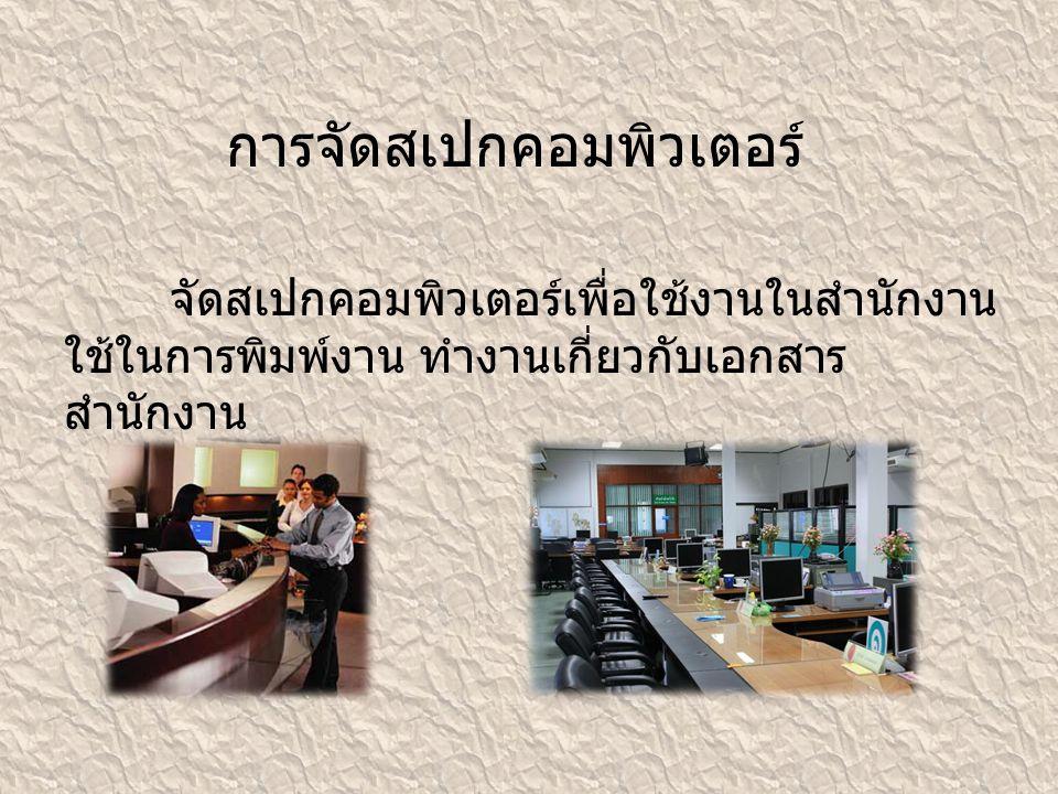 การจัดสเปกคอมพิวเตอร์ จัดสเปกคอมพิวเตอร์เพื่อใช้งานในสำนักงาน ใช้ในการพิมพ์งาน ทำงานเกี่ยวกับเอกสาร สำนักงาน