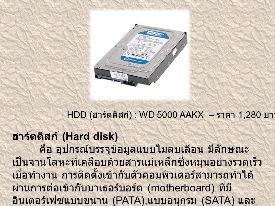 ฮาร์ดดิสก์ (Hard disk) คือ อุปกรณ์บรรจุข้อมูลแบบไม่ลบเลือน มีลักษณะ เป็นจานโลหะที่เคลือบด้วยสารแม่เหล็กซึ่งหมุนอย่างรวดเร็ว เมื่อทำงาน การติดตั้งเข้าก