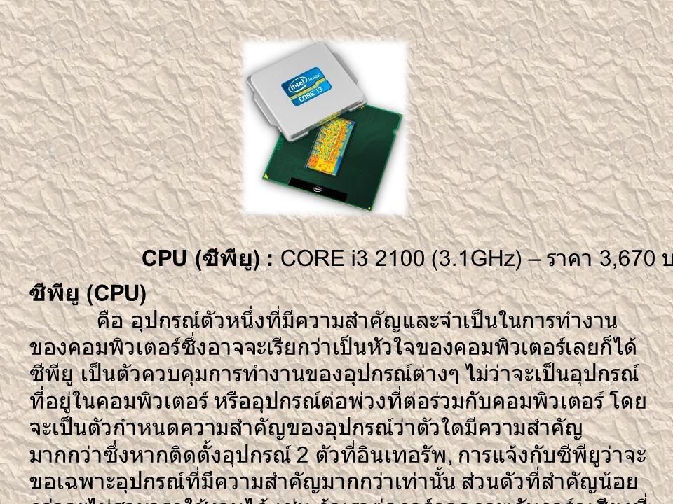 ซีพียู (CPU) คือ อุปกรณ์ตัวหนึ่งที่มีความสำคัญและจำเป็นในการทำงาน ของคอมพิวเตอร์ซึ่งอาจจะเรียกว่าเป็นหัวใจของคอมพิวเตอร์เลยก็ได้ ซีพียู เป็นตัวควบคุมก