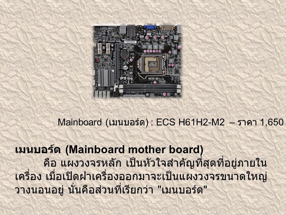 เมนบอร์ด (Mainboard mother board) คือ แผงวงจรหลัก เป็นหัวใจสำคัญที่สุดที่อยู่ภายใน เครื่อง เมื่อเปิดฝาเครื่องออกมาจะเป็นแผงวงจรขนาดใหญ่ วางนอนอยู่ นั่