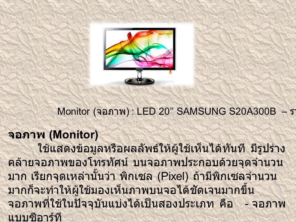 จอภาพ (Monitor) ใช้แสดงข้อมูลหรือผลลัพธ์ให้ผู้ใช้เห็นได้ทันที มีรูปร่าง คล้ายจอภาพของโทรทัศน์ บนจอภาพประกอบด้วยจุดจำนวน มาก เรียกจุดเหล่านั้นว่า พิกเซ