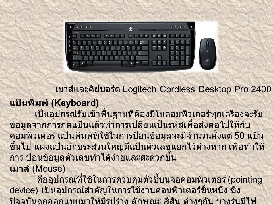 เมาส์และคีย์บอร์ด Logitech Cordless Desktop Pro 2400 – ราคา 2000 บาท แป้นพิมพ์ (Keyboard) เป็นอุปกรณ์รับเข้าพื้นฐานที่ต้องมีในคอมพิวเตอร์ทุกเครื่องจะร