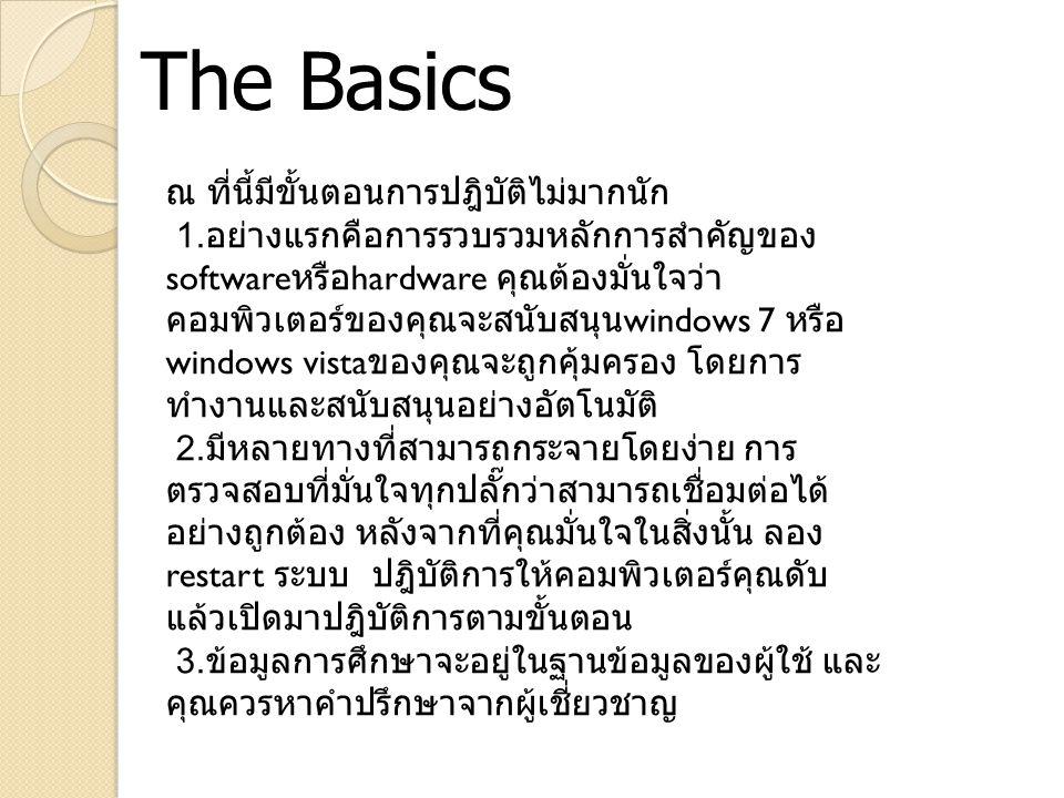 The Basics ณ ที่นี้มีขั้นตอนการปฎิบัติไม่มากนัก 1.