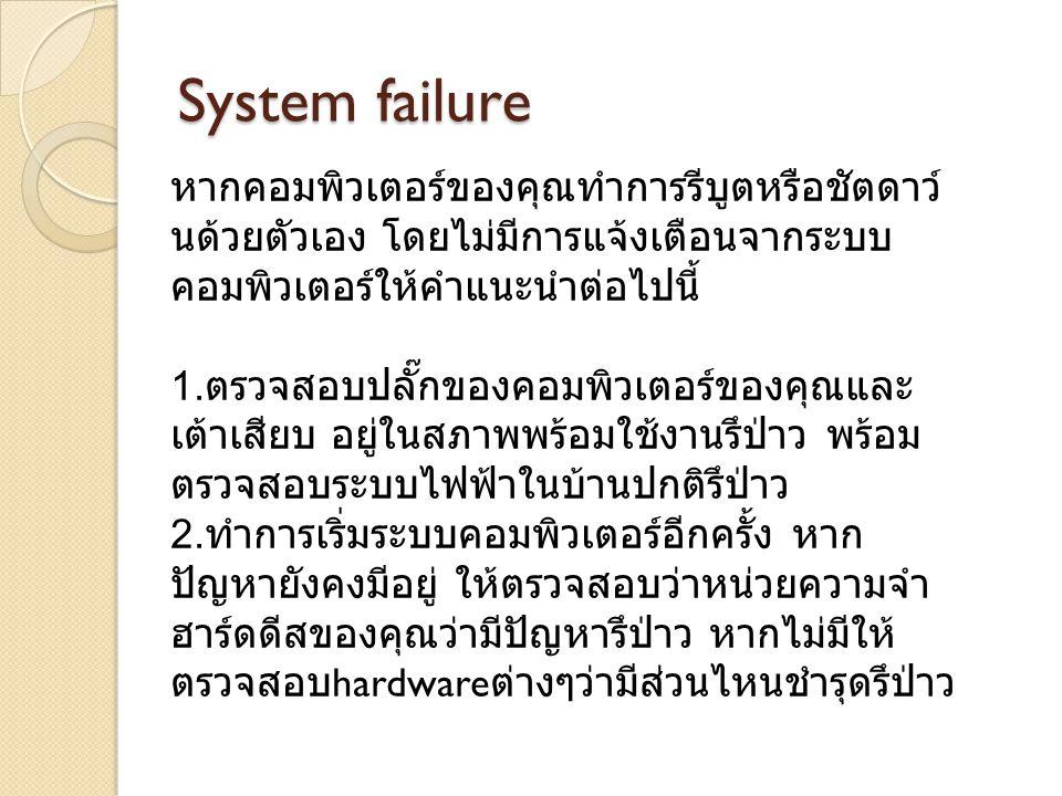 System failure หากคอมพิวเตอร์ของคุณทำการรีบูตหรือชัตดาว์ นด้วยตัวเอง โดยไม่มีการแจ้งเตือนจากระบบ คอมพิวเตอร์ให้คำแนะนำต่อไปนี้ 1.