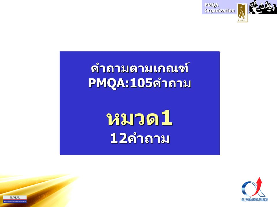 PMQA Organization คำถามตามเกณฑ์ PMQA:105คำถาม หมวด1 12คำถาม
