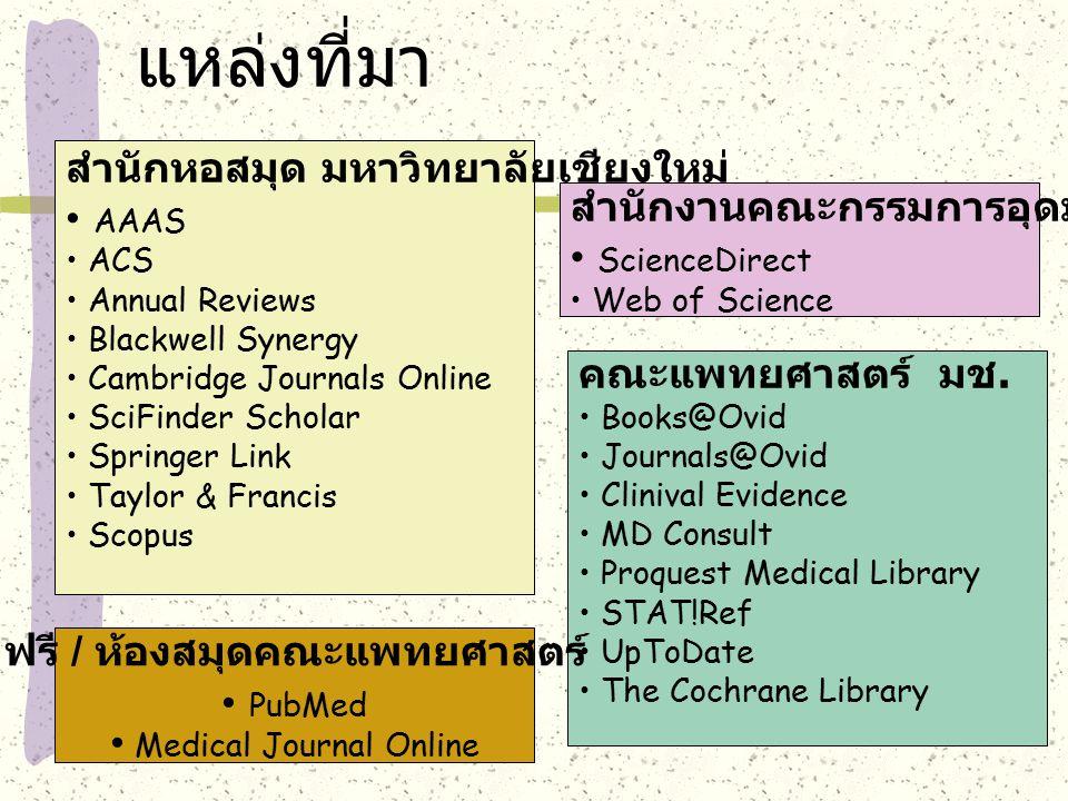 แหล่งที่มา สำนักหอสมุด มหาวิทยาลัยเชียงใหม่ AAAS ACS Annual Reviews Blackwell Synergy Cambridge Journals Online SciFinder Scholar Springer Link Taylor & Francis Scopus สำนักงานคณะกรรมการอุดมศึกษา ScienceDirect Web of Science คณะแพทยศาสตร์ มช.