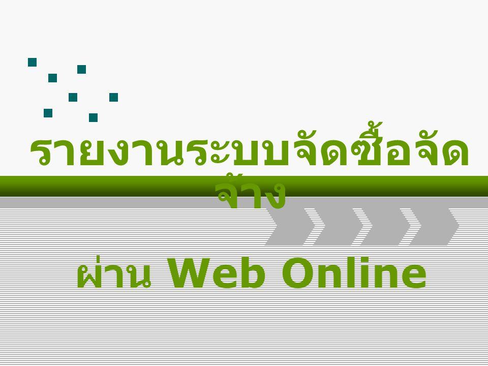 รายงานระบบจัดซื้อจัด จ้าง ผ่าน Web Online