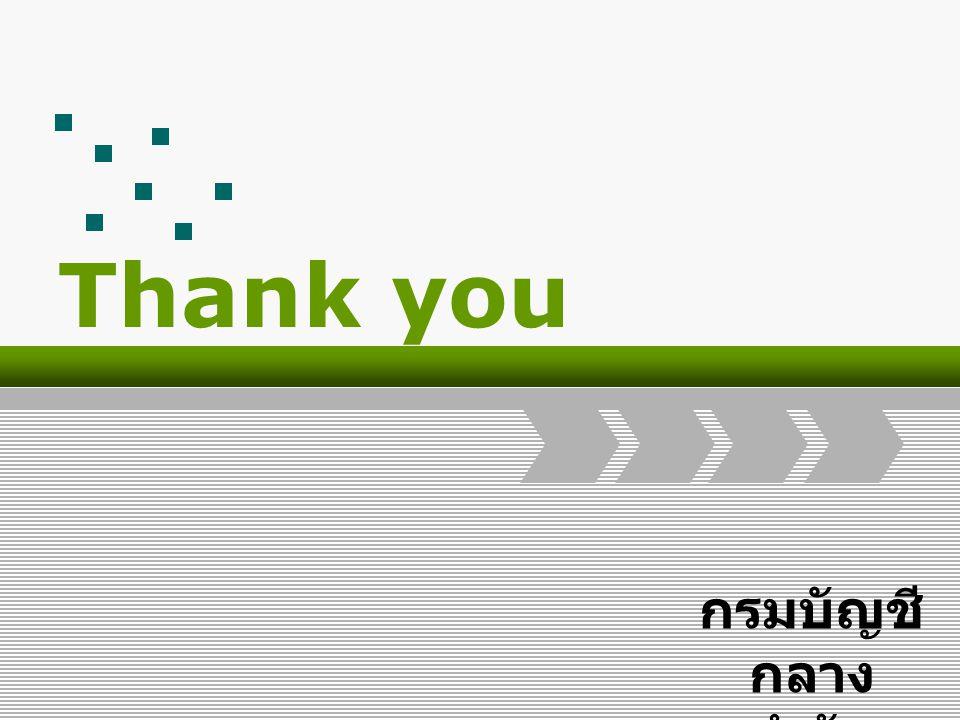 Thank you กรมบัญชี กลาง สำนัก GFMIS
