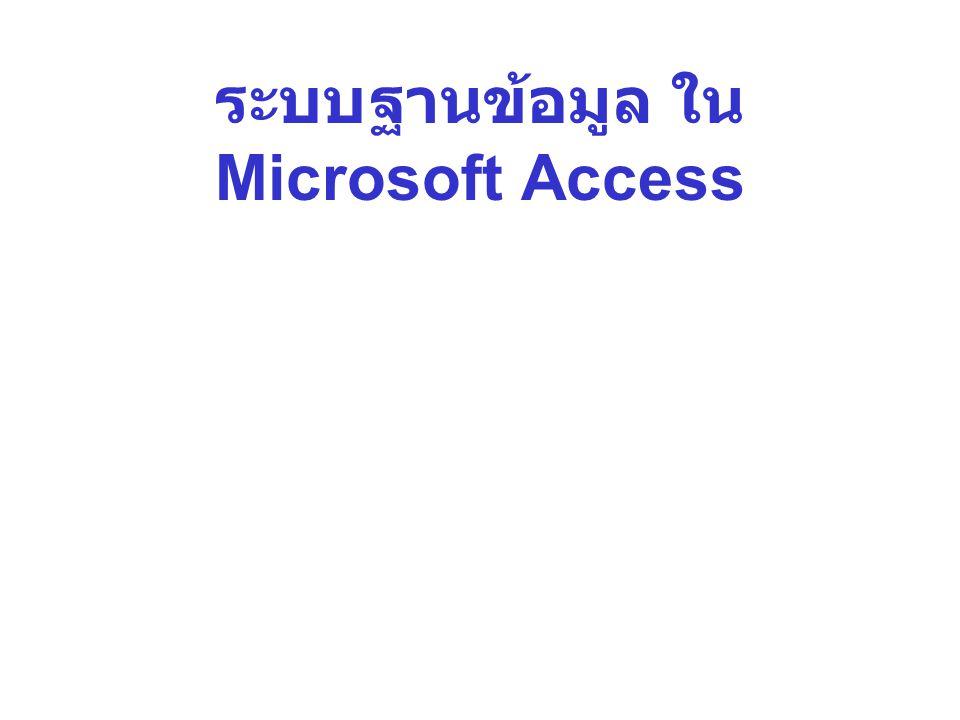 ระบบฐานข้อมูล ใน Microsoft Access