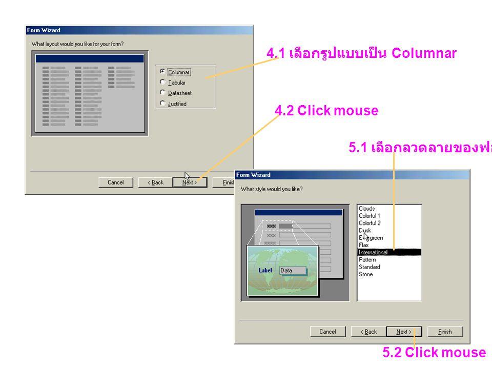 4.1 เลือกรูปแบบเป็น Columnar 4.2 Click mouse 5.1 เลือกลวดลายของฟอร์ม 5.2 Click mouse