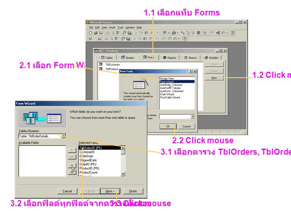 1.1 เลือกแท็บ Forms 1.2 Click mouse 2.1 เลือก Form Wizard 2.2 Click mouse 3.1 เลือกตาราง TblOrders, TblOrderDetails 3.2 เลือกฟิลด์ทุกฟิลด์จากตารางทั้ง