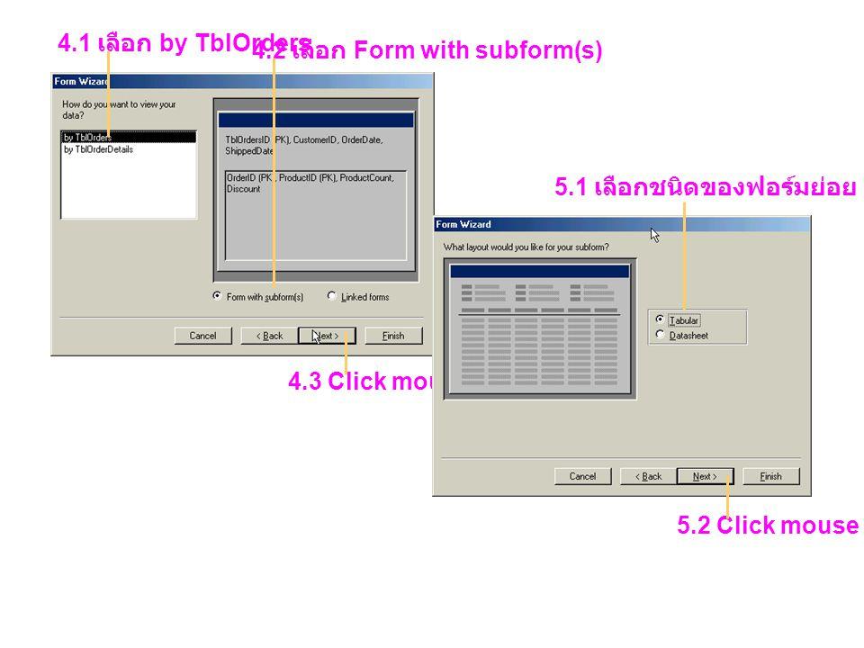 4.1 เลือก by TblOrders 4.2 เลือก Form with subform(s) 4.3 Click mouse 5.1 เลือกชนิดของฟอร์มย่อย 5.2 Click mouse
