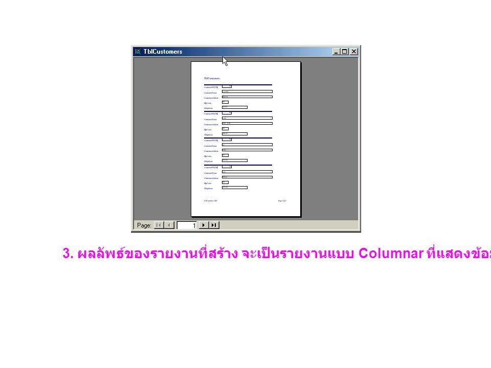 3. ผลลัพธ์ของรายงานที่สร้าง จะเป็นรายงานแบบ Columnar ที่แสดงข้อมูลจากตาราง TblCustomers