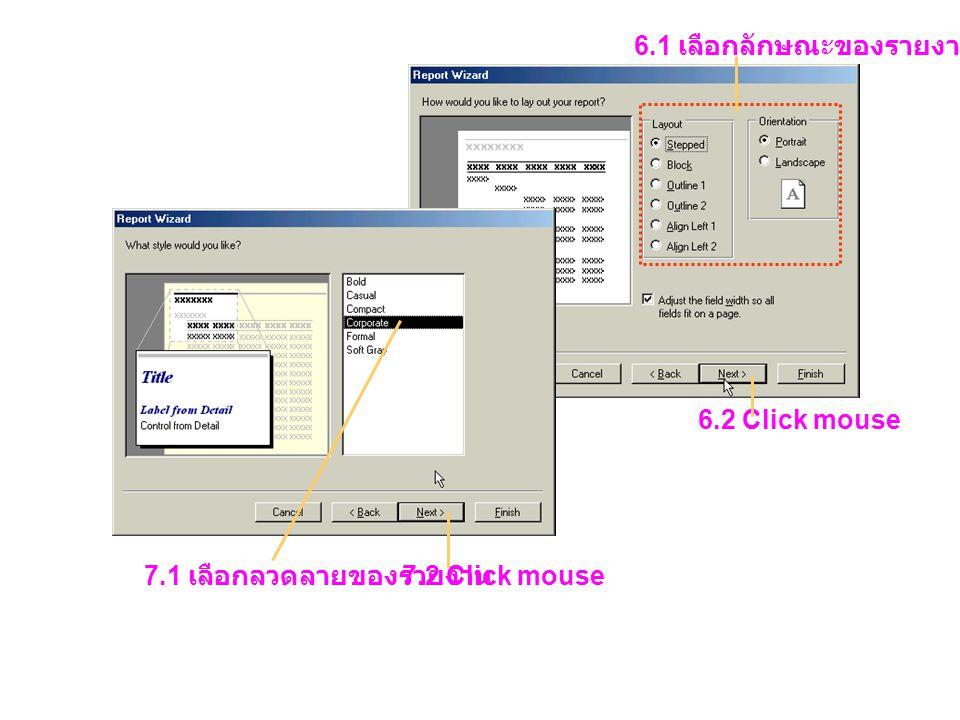 6.1 เลือกลักษณะของรายงาน 6.2 Click mouse 7.1 เลือกลวดลายของรายงาน 7.2 Click mouse