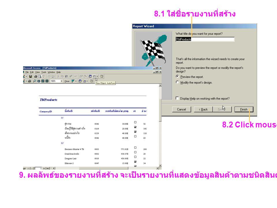8.1 ใส่ชื่อรายงานที่สร้าง 8.2 Click mouse 9. ผลลัพธ์ของรายงานที่สร้าง จะเป็นรายงานที่แสดงข้อมูลสินค้าตามชนิดสินค้า