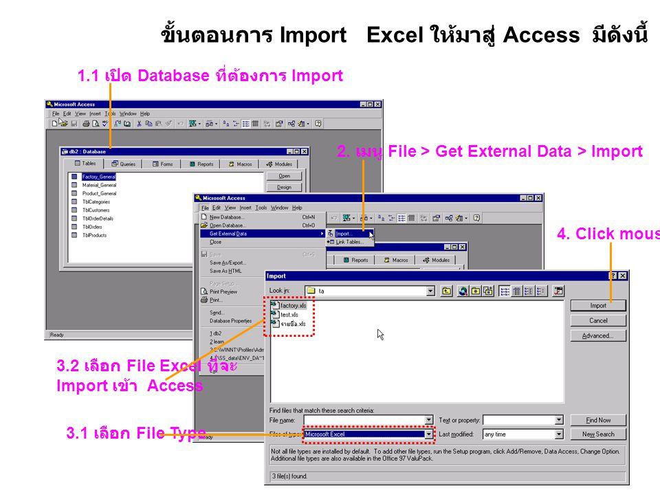 ขั้นตอนการ Import Excel ให้มาสู่ Access มีดังนี้ 1.1 เปิด Database ที่ต้องการ Import 2. เมนู File > Get External Data > Import 3.2 เลือก File Excel ที